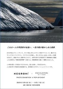 201909_Mitsukoshi_NEGRONI